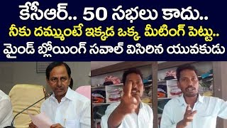 Video Telangana Youth Straight Questions To CM KCR, TRS, Election MP3, 3GP, MP4, WEBM, AVI, FLV Oktober 2018