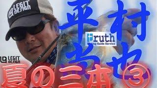 ③レジットデザイン 平村尚也が選ぶ夏攻略のロッド3本2016