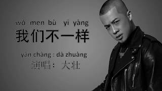 Video (បទចិន ប្រែខ្មែរ)Wo men bu yi yang Pinyin 我们不一样-拼音 We are Different យើងមិនដូចគ្នាទេ 2018 (Khmer sub) MP3, 3GP, MP4, WEBM, AVI, FLV November 2018