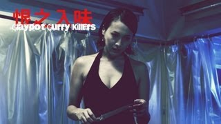 Nonton              Claypot Curry Killers  Trailer  By James Lee Film Subtitle Indonesia Streaming Movie Download