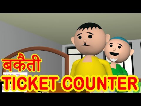 BAKAITI AT TICKET COUNTER_MSG Toon's Funny Short Animated Video
