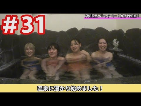 【群馬温泉スキー旅行編】#31 女子4人でゆっくり温泉に浸か …