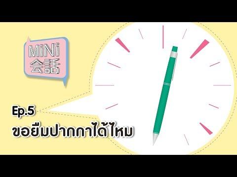 MiNi会話 Ep.5 : ขอยืมปากกาได้ไหม