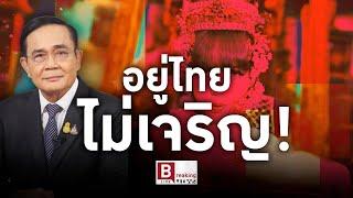 Breaking Views - อยู่ไทย ไม่เจริญ!