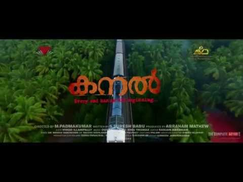 kanal-official-trailer-hd-mohanlal-honey-rose-nikitha-padmakumar