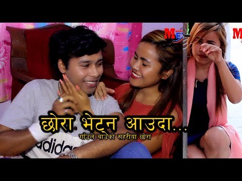 (New Nepali Short Movie Gaule Bau Ko Sahariya Choora @ #2018 - Duration: 6 minutes, 44 seconds.)