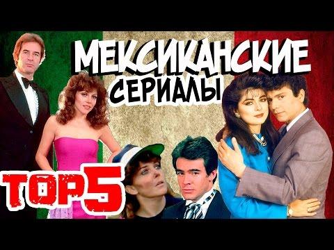 TOP-5 МЕКСИКАНСКИХ СЕРИАЛОВ ПОКАЗАННЫХ В РОССИИ! (видео)