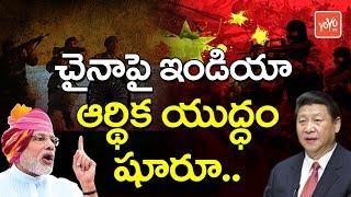 చైనాపై ఇండియా ఆర్థిక యుద్ధం షురూ.. | Economic Fight Between India and China | Tax Hike | YOYO TV