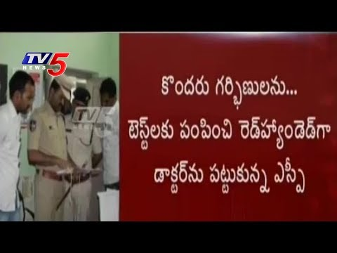 Doctor Arrested For Conducting Sex Determination Tests | Mahbubnagar Dist | TV5 News