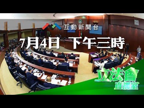 直播立法會 20160704