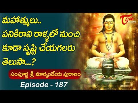 Markandeya Puranam #187 | మహాత్ములు రాళ్ళలో నుంచి కూ�