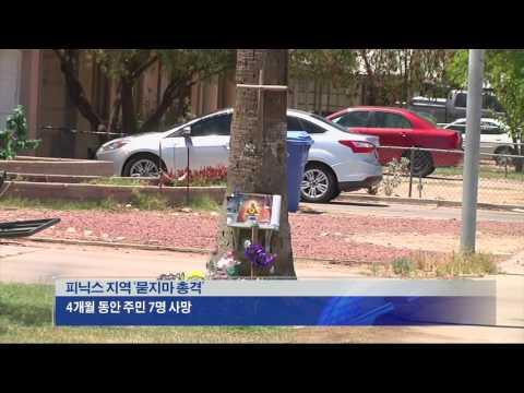 애리조나 주 '묻지마 총격'  주민 공포 7.18.16 KBS America News