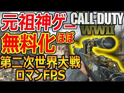 【CoD:WW2】急遽! 元祖神ゲーがほぼ無料化!『第二次世界大戦のロマンFPSが遊び放題!!』 … видео