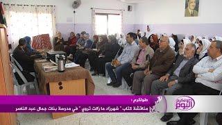 """مناقشة كتاب """" شهرزاد ما زالت تروي """" في مدرسة بنات جمال عبد الناصر"""
