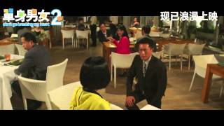 Nonton                                                     Don T Go Breaking My Heart 2 Final Trailer And  Behind The Scenes  Film Subtitle Indonesia Streaming Movie Download