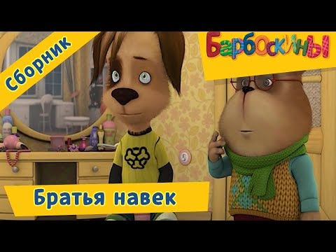 Братья навек 🤝 Барбоскины 🐶 Сборник мультфильмов 2018 (видео)