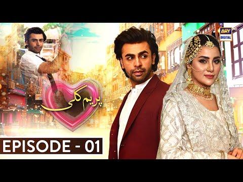 Prem Gali Episode 1 [Subtitle Eng] - 17th August 2020 - ARY Digital Drama