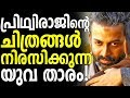 Prithviraj Movies Rejected by this Young Malayalam Hero