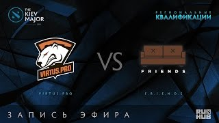 Virtus.pro vs F.R.I.E.N.D.S, Kiev Major Quals СНГ [Adekvat]