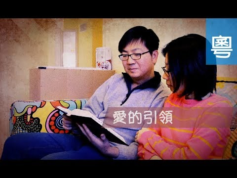 電視節目TV1474 愛的引領 (HD粵語) (多倫多系列)
