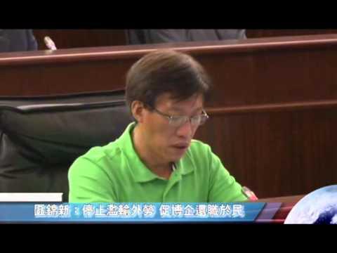 區錦新20140109 立法會議