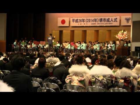 中百舌鳥小学校吹奏楽部 2014年堺市北区成人式