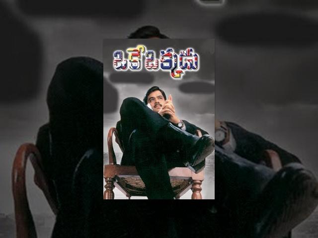 Oke okkadu mp3 songs free download doregama