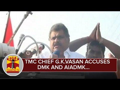 TMC-Chief-G-K-Vasan-accuses-DMK-and-AIADMK--Thanthi-TV