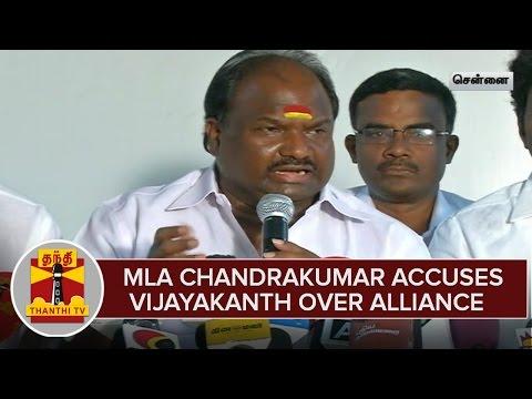 MLA-Chandrakumar-Accuses-Vijayakanth-Over-Alliance-With-Makkal-Nala-Kootani