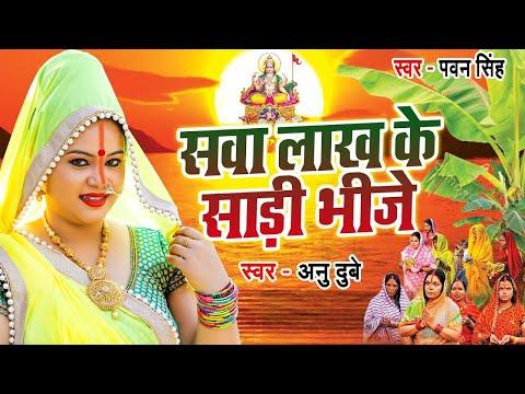 HD -  घुटी भर धोती भिंजे - Anu Dubey - Ham Chhath Karab - Bhojpuri Chhath Geet 2015 New