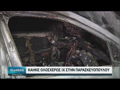 Κάηκε ολοσχερώς ΙΧ στην Παρασκευοπούλου| 30/01/2020 | ΕΡΤ