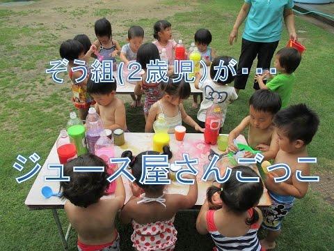 八幡保育園(福井市)動画NEWS:ぞう組がジュース屋さんごっこ