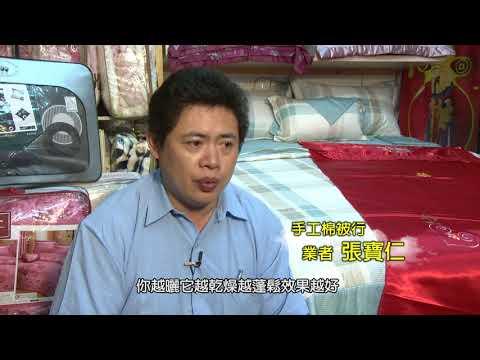 臺灣手工棉被
