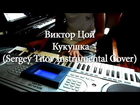 Виктор Цой - Кукушка (Instrumental Cover)