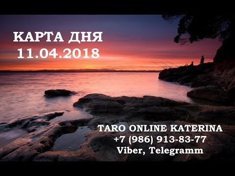 Карта дня на 11 апреля 2018 расклад на картах таро. - DomaVideo.Ru