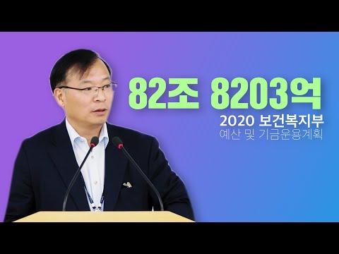 82조 8203억 2020 보건복지부 예산 및 기금운용계획