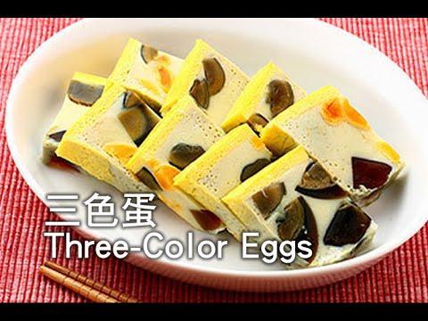 好看又好吃的三色蛋