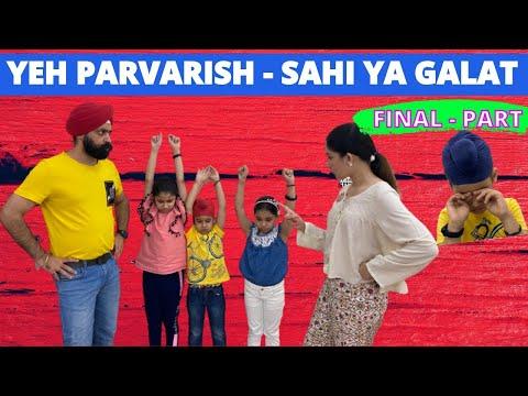 Yeh Parvarish - Sahi Ya Galat - Final Part | Ramneek Singh 1313 @RS 1313 VLOGS @RS 1313 SHORTS