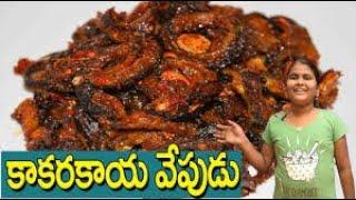 కాకరకాయ వేపుడు , kakarakaya fry in Telugu  , WOMEN'S SPECIAL , How to make KAKARAKAYA Fry in Telugu.Welcome to Women's Special it is a very good channel for Specially Created for Women in this  we  are  explaining about Different Recipes ,Latest Mehandi Designs ,Different types of Jewelry and Art and Craft and  Beauty Tips,  this video is about Kakarakay Fry , kakarakaya fry in Telugu ,How to make KAKARAKAYA Fry in Telugu.If anyone wants to participate in our channel and show your creativity  please contact ph no - 9247135666LIKE SHARE SUPPORT AND SUBSCRIBE #WOMEN'SSPECIALGET URL :https://www.youtube.com/channel/UCxxKp4qOuZlL3mWhjZJ6kNQ►Subscribe To Women's Special : - https://goo.gl/Fc50KH►Please Like Facebook PAGE:https://goo.gl/JQjT2I►Google+Catch me ? https://goo.gl/JemgkV►Website : https://www.vanitatv.com