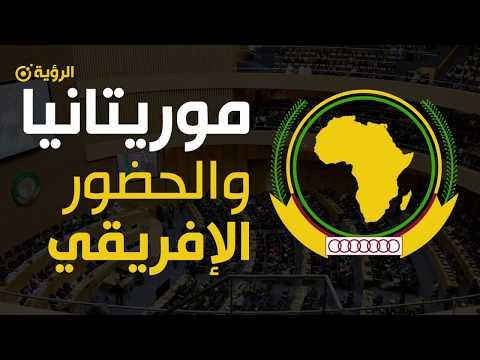 أهم المحطات التاريخية للحضور الموريتاني الأفريقي – فيديو