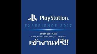 ผมจะไป PlayStation Experience South East Asia 2017