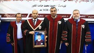 مناقشة رسالة ماجستير الباحث محمود الخور