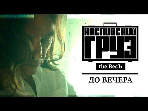Каспийский Груз feat. Гансэлло - До Вечера