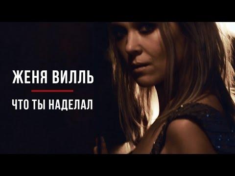 Женя Вилль - Что Ты Наделал - DomaVideo.Ru
