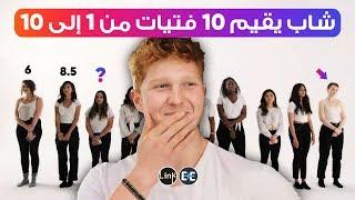 Video شاب واحد يقيم 10 فتيات حسب المظهر من ثم الشخصية (مترجم عربي) MP3, 3GP, MP4, WEBM, AVI, FLV September 2019
