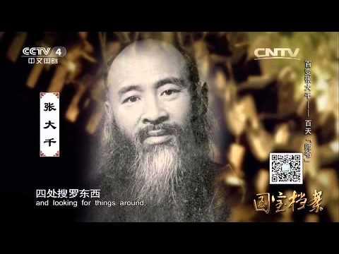 """百变张大千——百天""""师爷""""  【 国宝档案 20151013】"""