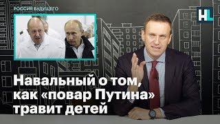 Навальный о том, как «повар Путина» травит детей