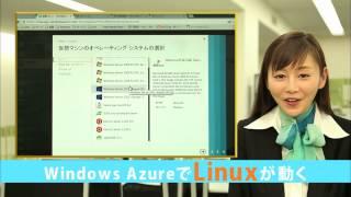 杉原杏璃のWindows Azure講座③ 「Linux On Azure」篇