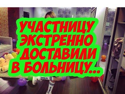 Дом 2 Новости 16 Марта 2018 (16.03.2018) Раньше Эфира - DomaVideo.Ru