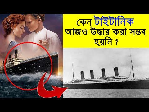 সমুদ্র থেকে কেন টাইটানিক আজ পর্যন্ত উদ্ধার করা যায়নি?Why Titanic Hasn't Recovered?